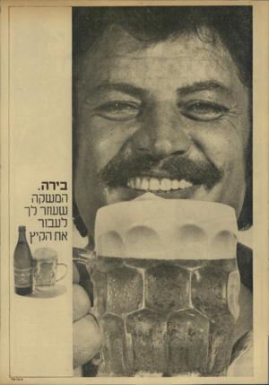 העולם הזה - גליון 1929 - 21 באוגוסט 1974 - עמוד 10   <::י888888^ ^. יי•יי:י׳)^55 ימ^ בירה. המשקה שעתר לך