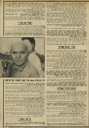 העולם הזה - גליון 1929 - 21 באוגוסט 1974 - עמוד 13   את תיק הביטחון, אחרי הדתית לגון. שרת נשאר ראש־המ&שלה — והוא ישב על הכסא שהיה שייך לבן־גוריון במשך חמש השנים הראשונות של המדינה. (שרת לא שכח לציין כי בן־גוריון