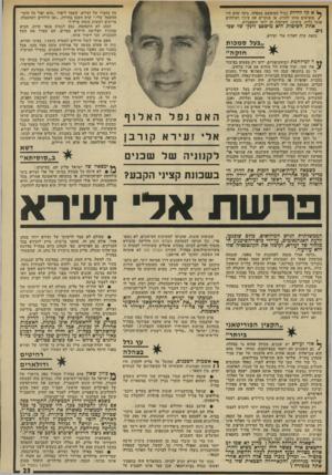 העולם הזה - גליון 1929 - 21 באוגוסט 1974 - עמוד 23   •י 4א קל להיות גנרל המואשם במפלה. בימי קדם היו /מוציאים אותו להורג, או מנקדים את עיניו ושולחים אותו גלות. בימינו, השיטות הן יותר הומאניות. נים. אחת השיטות היא