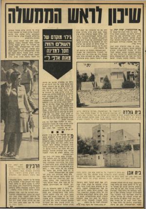 העולם הזה - גליון 1929 - 21 באוגוסט 1974 - עמוד 31 | בית אבן כאן היתה דירת־השרד של שר־החוץ אבא אבן, ברחוב בלפור בשכונתי רחביה בירושלים. הבית המרווח, בעל שתי הקומות, הוא במצב תקין יותר מאשר ביתה של גולדה, אולם