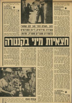 העולם הזה - גליון 1929 - 21 באוגוסט 1974 - עמוד 33   עם החיילים המצריים שהיו מוצבים מולנו. הצטערנו על שבפגישה הנוכחית סירבו המצרים להחליף עימנו אפילו משפט אחד. מתחת לברכי, על המושב, היה מוטל עיתון הארץ, אותו