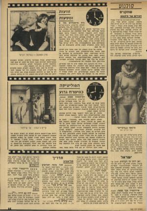 העולם הזה - גליון 1929 - 21 באוגוסט 1974 - עמוד 35   קולנוע • זוועות ומס עו ת שחקנים הוו־רום של פיקאס! יצירת העירום האחרונה של הצייר פאבלו פיקאסו, המוצגת לעולם אחרי מותו, מפתיעה בכך שיש לה רק זוג עיניים אחד, אפה