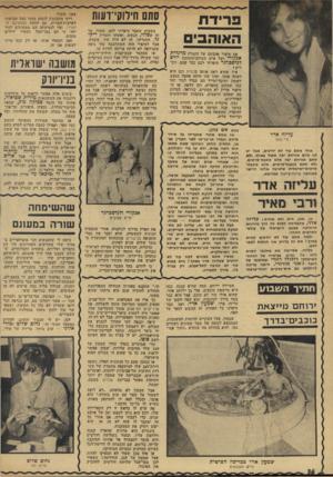 העולם הזה - גליון 1929 - 21 באוגוסט 1974 - עמוד 36   פרידת האוהבים את סיפור אהבתם של הזמרת מרגלית אנקורי ושל איש העולם־התחתוו יורם לנד&כרגר סיפרתי לכם כבר פעם, זוכרים איך שהוא ראה אותה בכסיוז וגם היא ראתה אותו,