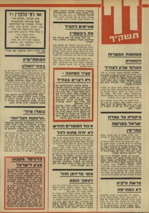 העולם הזה - גליון 1929 - 21 באוגוסט 1974 - עמוד 4   הסוכנות היהודית, עשויים להעלות האשמות נוספות בדבר חריגות ופרוטקציוניזם שהתגלו כמחלקה. עוזי נרקיס עצמו עומד לנקוט בפעולות תגמול נגד אלה האחראים, לדעתו, להדל פות