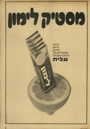העולם הזה - גליון 1929 - 21 באוגוסט 1974 - עמוד 5   פרס 1ס דיר יעקב 0ן ן העולם הז ה