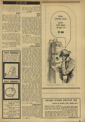 העולם הזה - גליון 1929 - 21 באוגוסט 1974 - עמוד 8   מכתבים (המשך מעמוד )6 שהורגים בסיטונות אנשים בכל מילחמה, יחד עם המוח שלהם, לא מפריע לאף אחד. לפי דעתי טובה אכילת המוח המת מניפוח המוח החי (בשטויות). צבי לבני,
