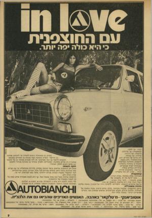 העולם הזה - גליון 1929 - 21 באוגוסט 1974 - עמוד 9   קומפקטית-אך מרווחת; פרק טית -אך הדורה; מהירה -אך בטוחה. היא צירוף של ניגודים. היא נצחון פנומנלי. היא באמת חוצפנית. איטלקיה מפולפלת ויפיפיה זו מתחרת בהצלחה