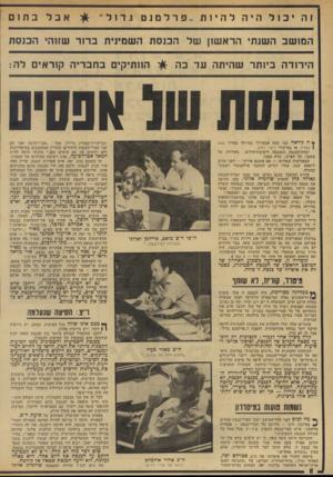 העולם הזה - גליון 1930 - 28 באוגוסט 1974 - עמוד 8 | זעדת־הכנסת התכנסה לישיבת־חירום, באווירה של משבר. … נחו. הם עירערו על ההחלטה בוועדת־הכנסת. … הכנסת השמינית עלובה מקודמתה.