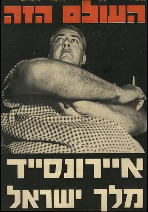 העולם הזה - גליון 1931 - 4 בספטמבר 1974