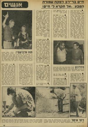 העולם הזה - גליון 1931 - 4 בספטמבר 1974 - עמוד 11   השניים נפגשו בפסטיבל הישראלי בקיסריה, וקולק אמיר :״אני מוכן לתת פיטו אויטור שטח.