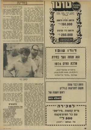 העולם הזה - גליון 1931 - 4 בספטמבר 1974 - עמוד 18 | אם ירצה השם, ונציגיו בכנסת, יוכל ראש־חממשלה יצחק רבין לנסוע בשבוע הבא לארצות־הבדיות — לא כראש־מ׳משלה הנסמכת על 61 קולות בכנסת, אלא כנציגה של ממשלת רוב מוחלט,