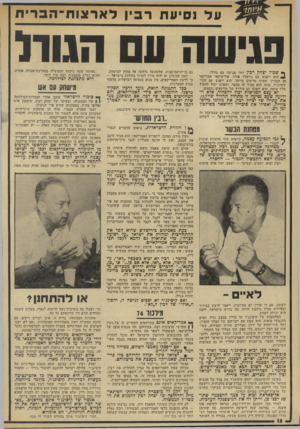 העולם הזה - גליון 1932 - 11 בספטמבר 1974 - עמוד 14 | המחשבות של קיסינג׳ר הן עדיין במצב נזיל, וטרם התגבשו סופית. … אנשיו של קיסינג׳ר אינם מודאגים . … הנרי קיסינג׳ר מוכן בהחלט לעזור לו