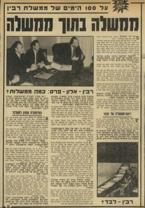 העולם הזה - גליון 1932 - 11 בספטמבר 1974 - עמוד 15 | ממשלתו של יצחק רבין, כפי שהתגלתה עד כה, היא הממשלה המוזרה ביותר שהייתה בתולדות ישראל. … ואילו יצחק רבין פועל בין שניהם, כדי לבצר את מעמדו לקראת ההתמודדות