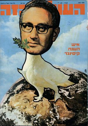 העולם הזה - גליון 1933 - 15 בספטמבר 1974
