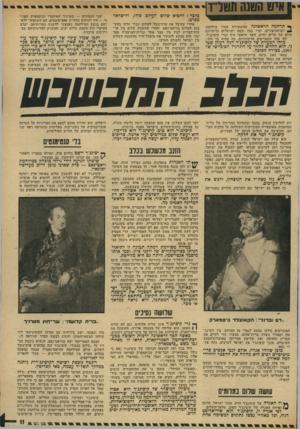 העולם הזה - גליון 1933 - 15 בספטמבר 1974 - עמוד 11 | קיסינג׳ר למד את הלקח. … גם פעולת כוחות־השלום בישראל הפכה מיותרת. קיסינג׳ר הוא טוב. קיסינג׳ר הוא כד־יכול. … עושה שלום מנחמיס ול האגדה של קיסינג׳ר הרע, עוכר