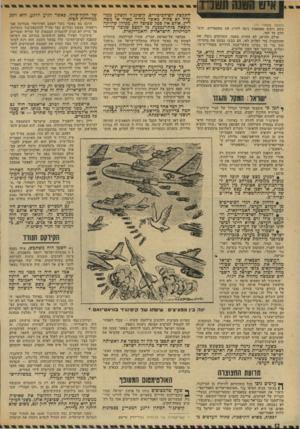 העולם הזה - גליון 1933 - 15 בספטמבר 1974 - עמוד 12 | אילו יכלו האדיבים לדבר איש אל רעהו, היה קיסינג׳ר נשאר בחוץ. … עם נחיתת הגאלאכסי הראשון נסתיימה סופית האש־ הראשי — קיסינג׳ר. … בשני המיקרים גבה קיסינג׳ר עצמו את
