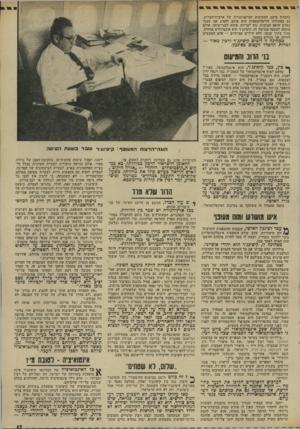 העולם הזה - גליון 1933 - 15 בספטמבר 1974 - עמוד 17 | מבחינה זו, קיסינג׳ר הוא יהודי אופייני. … בהלצה נאמר ש בפגישה קיסינג׳ר־אלון השתתף רק שר־חוץ יהודי אחד — קיסינג׳ר. … האינטואיציה של קיסינג׳ר מופעלת בשירות