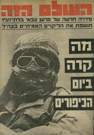 העולם הזה - גליון 1934 - 23 בספטמבר 1974