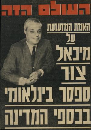 העולם הזה - גליון 1935 - 2 באוקטובר 1974