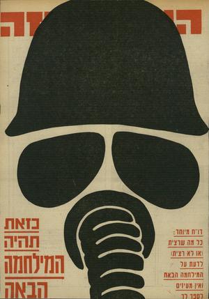 העולם הזה - גליון 1936 - 9 באוקטובר 1974 - עמוד 1 |