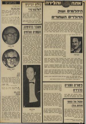 העולם הזה - גליון 1936 - 9 באוקטובר 1974 - עמוד 10 | נחלש הביקוש היהלומים ושוק הדולרים השחורים כל מי שהיה זקוק להוכחה כי עצף־היהלומים בישראל מושתת על קנייה ומכירה של דולרים שחורים, יכול לקבל אותה בימים אלה.