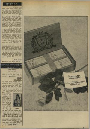 העולם הזה - גליון 1936 - 9 באוקטובר 1974 - עמוד 12 | מכתבים (המשך מענזוד )10 עמודי עתונכם. בניגוד לשרים׳ מנהל* מחלקה בבית־׳חולים היוצא לפנסיה אינו יכול להמשיך אפילו בעבודות מחקר ב- בית־חולים, למדות שעובדת היותו