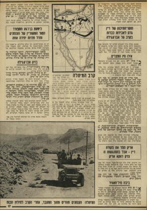 העולם הזה - גליון 1936 - 9 באוקטובר 1974 - עמוד 17 | היחידה היתד. סידרת התקיפות שערך חיל־האוויר על כוח־השיריון המצרי. אבל ככל שהיו אלו יעילות, עדיין נשארה לשיריון המצרי עוצמתו כמעט בשלמותה. ניתן היה להבטיח היטב