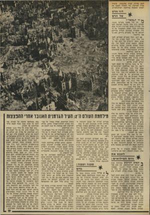 העולם הזה - גליון 1936 - 9 באוקטובר 1974 - עמוד 19 | לומה מהירה, קצרה ואלגנטית שינחיל צה״ל לאוייביו, בדי להחזיר לעצמו את יוקרתו שנפגעה במילחמת יום־הכיפורים. דור חדש של הרס ^ הו ה״סקאד״? !4ו זהו טיל טאקטי סובייטי