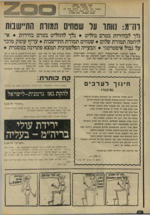 העולם הזה - גליון 1936 - 9 באוקטובר 1974 - עמוד 2 | והגורד והמייסד חראסזן: ד׳׳ר מלכיאל זוארץ ז׳׳ל ממשיכי דרכו יבל״א: ב .מיכאל, קובי ניב, אפרים סידון.