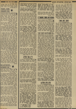 העולם הזה - גליון 1936 - 9 באוקטובר 1974 - עמוד 26 | המיחלה: מלכודת האש נהמשך מעמוד )17 עגיילה נבעה מנך, שכבר ביום השני נוכח דיין כי התבססותו על כוחות עצמאיים, שינועו מהחל ועד כלה בלא להזדקק לאספקה שוטפת, אין לה
