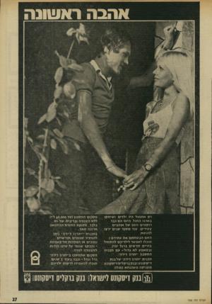 העולם הזה - גליון 1936 - 9 באוקטובר 1974 - עמוד 27 | אהבה ראשונה ויי רק אתמול היו ילדים ושיחקו בארגז החול. היום הם כבר רוקמים רומן של אוהבים צעירים. עוד מספר שנים ירצו להנשא. האם הבטחתם את עתידם? תוכלו לאפשר