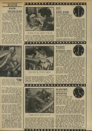 העולם הזה - גליון 1936 - 9 באוקטובר 1974 - עמוד 30 | קולנוע חו ק מחוץ ל חו ק בולשת ניו-יורק ( 7תל-אביב, ונל־אביב, ארצות־הברית) — עוד אחד מסידרת הסרטים על שוטרים עצמאיים הלוקחים את היוזמה בידיים, ונלחמים בפשע