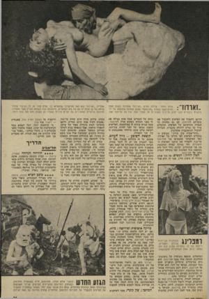 העולם הזה - גליון 1936 - 9 באוקטובר 1974 - עמוד 31 | עולס המחר: מלילת הסרט ״זארדח״ מתחילה בשנת 2293 ומיתרחשת בעולם ״הוורטקס״ שהוא קומונה שהוקמה על ידי ״ 11 1 1 1\ 1 מדענים ניבחריס לבני אדם. עליונים השומרים על