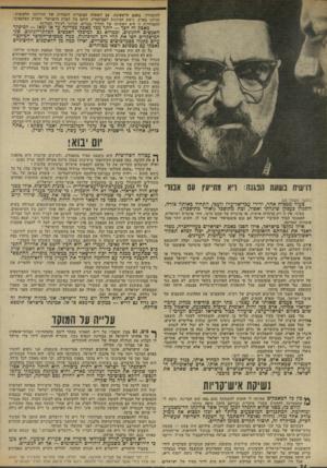 העולם הזה - גליון 1936 - 9 באוקטובר 1974 - עמוד 34 | להתמודד, בפעם הראשונה, עם השאלה המוסרית היסודית של הווייתנו הלאומית: זכותנו בארץ, גישת הציונות לעם*ד.ארץ, היחס בין הצדק הישראלי והצדק הפלסטיני. התמודדות זו היא