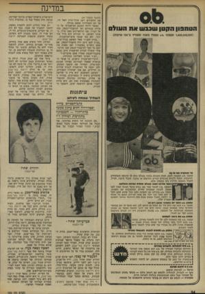 העולם הזה - גליון 1936 - 9 באוקטובר 1974 - עמוד 36 | במדינה הטמבון הק טן 11113111א ת העולם ( 1/400,000,000 טמבוני >,ז 0,גמכדו בשנה שעברה ב־ 10$ארצות) (המשד מעמוד )29 את החשודים ייצג עורך־הדיו יואל לוי, אך הם