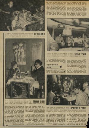 העולם הזה - גליון 1936 - 9 באוקטובר 1974 - עמוד 39 | בתחילה פתח את מיסעדת קזה מיה בתל־אביב, אך היו לו בעיות עם !המקום, לכן נאלץ לסגור. אז קנה את מיסעז־ת דג הזהב. ״הרצליה־פיתוח היא בשבילי כמו חוף התכלת, כמו קאן