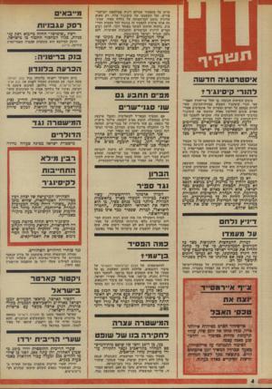 העולם הזה - גליון 1936 - 9 באוקטובר 1974 - עמוד 4 | קרים על התפקיד שמילא דיניץ במילחמת יום־הכי־פורים, ועל השפעתו של קיסינג׳ר עליו. רק משום שדיניץ נחשב לבן־חסותה של גולדה מאיר, שמינתה אותו אישית לתפקיד זה בניגוד