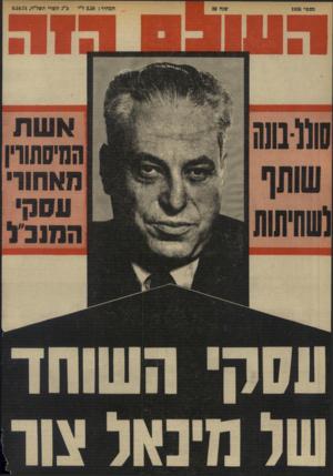 העולם הזה - גליון 1936 - 9 באוקטובר 1974 - עמוד 40 | מספר 1936 ׳המחיר 3.50ל״י ב״ג תשרי תשל״ה9.10.74