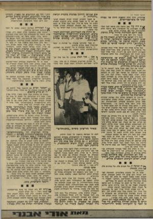 העולם הזה - גליון 1937 - 16 באוקטובר 1974 - עמוד 14 | ויצחק רכין עצמו, שהפליג השבוע שוב כשבח ההתנחלות, הבטיח התנחלויות נוספות, אך ביקש להבחין כין התנחלות ״כרשות״ והתנחלות שלא־כרשות — כאילו יש הבדל כלשהו ביניהן