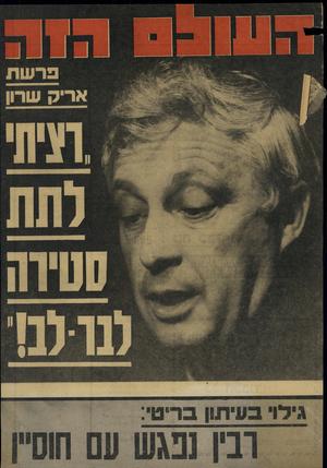 העולם הזה - גליון 1938 - 23 באוקטובר 1974