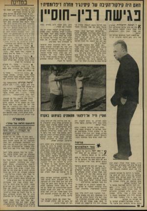 העולם הזה - גליון 1938 - 23 באוקטובר 1974 - עמוד 18 | ״ואז, לפתע, החל קיסינג׳ר לטעון על מיחושי קיבה ונעלם מעיני עוזריו ומעיני אנשי העיתונות שליוו אותו למשך שעתיים. … הנרי קיסינג׳ר הגיע לירדן בליל שבת ה