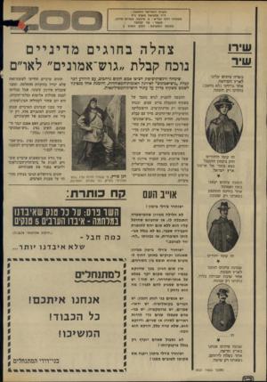 העולם הזה - גליון 1938 - 23 באוקטובר 1974 - עמוד 2 | העורך והמייסד ההאשון : ד״ר מלכיאל ווארץ ז״ל ממשיכי דרכו יבל״א: ב .מיכאל, אפרים סידון.