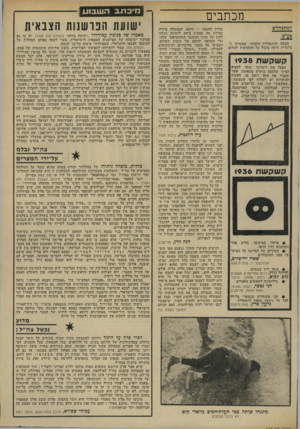 העולם הזה - גליון 1938 - 23 באוקטובר 1974 - עמוד 7 | היחידות הלוחמות מנפות את הבלתי מתאימים ללחימה כפי שיודע זאת כל טירון ביחידה קרבית בצה״ל• קיים אצל פלין עירבוב תחומים תמוה ביחסו לדרג המדיני ולצה״ל: תוך התעלמות