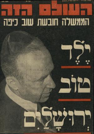 העולם הזה - גליון 1939 - 30 באוקטובר 1974 - עמוד 1 |