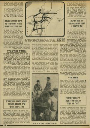 העולם הזה - גליון 1939 - 30 באוקטובר 1974 - עמוד 11 | שנמצאו לנו שם בקדש, אבל שבר לחלו טין את אום־כתף והשלים את משימתו ב־כ־ 20 שעות ובמחיר 32 חללים בלבד — מחצית ממיספר קורבנותיה של אוגדה ,38 קודמתו. *שנעה מן התעלה