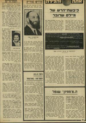 העולם הזה - גליון 1939 - 30 באוקטובר 1974 - עמוד 12 | פודיסו בעירייה פעם היה בתל-אביב מלון בשם ״גת- רימון.״ את המלון הישן קנו משקיעים גרמניים שהחליטו להקים במקום מלון כי בשח־ הרש של מיידם ש דו ב ר קים: עורכי-הדין