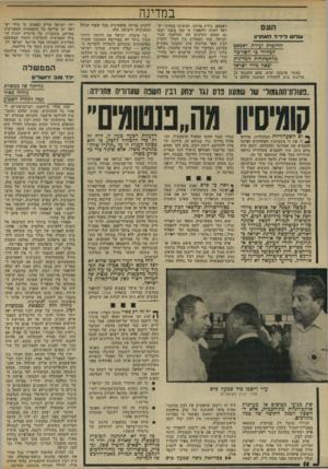העולם הזה - גליון 1939 - 30 באוקטובר 1974 - עמוד 14 | במדינה העם עורום לי די ד ה^וחר1ן החלמות ועידת ראבאט הבהירו כי השלימה בהתפתחות המדינית יצאה מידי ישראל במשך ארבעה ימים, בהם התכנסו 22 מדינות ערב לוועידת הפיסגה