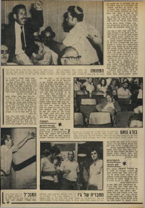 העולם הזה - גליון 1939 - 30 באוקטובר 1974 - עמוד 17 | את אלה שמצביעים א׳ ולא להכניס את אלה שמצביעים ב /אז אנחנו שואלים כל אחד׳ ונותנים רק ל״אל״ם ים״ להיכנס״. על מי שרצה להצביע עבור ההצעה המאשרת את ההצטרפות לממשלה