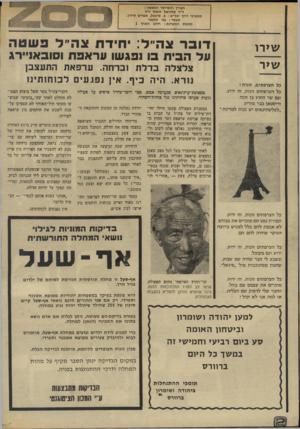העולם הזה - גליון 1939 - 30 באוקטובר 1974 - עמוד 2 | העורך והמייסד הראשון : ד״ר מלכיאל זוארץ ז״ל ממשיכי דרכו יבל״א: נ .מיכאל, אפרים סידון.