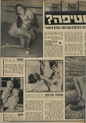 העולם הזה - גליון 1939 - 30 באוקטובר 1974 - עמוד 21 | ילת היפהפיה שנרצחה באורח מיסתווי זוב כתפיה ׳ של רחל. היה עליה להגיש בה שני קיטעי־בלט סולו, ולשיר שני שירים. אולם לרחל היתד, בעייה. היא התרגלה לרקוד את ריקודי